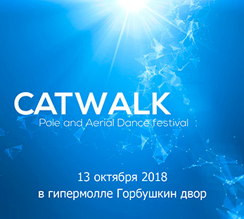 CATWALK DANCE FESTIVAL